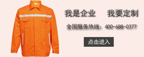 服的款式结构,色彩配置和材料选择都是围绕着这一目的而进行设计的,这