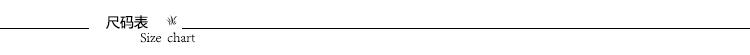 尺码表标题