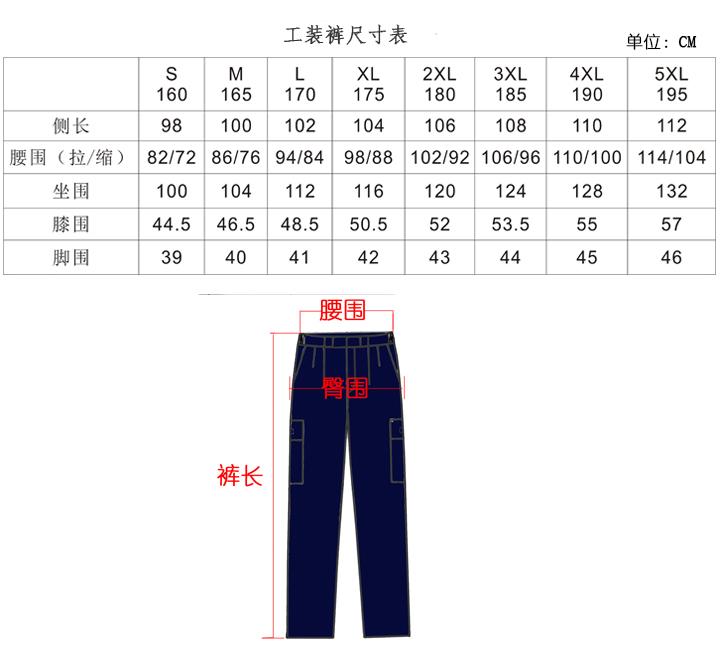工装裤尺寸表