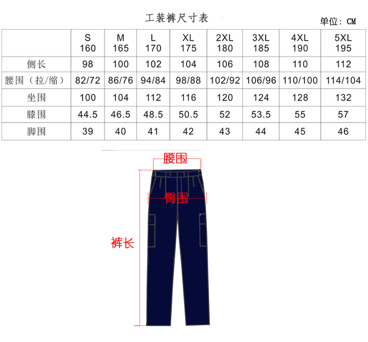天曼工装裤尺寸表