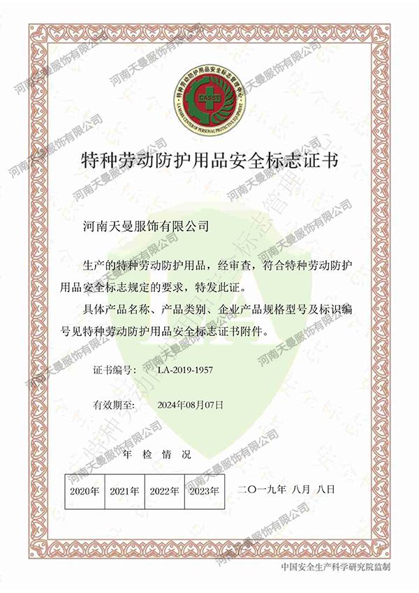 天曼服饰特种劳动防护用品安全证书