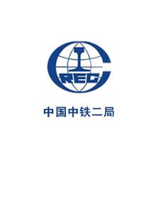 中国中铁二局工作服
