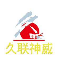 久联神威民爆器材防静电工作服