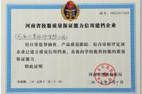 河南省校服质量保证能力信用建档企业