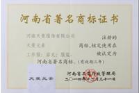 河南省著名商标证书天曼元素