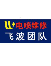 飞波团队在天曼服饰定制团队yabo2012下载