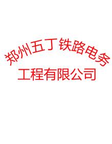郑州五丁铁路电务工程有限公司