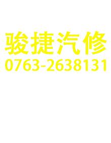 骏捷汽修yabo2012下载案例